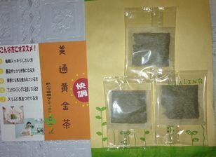美通黄金茶 ブログ用 4.29